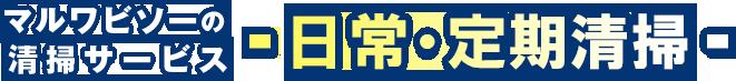 マルワビソーの清掃サービス日常・定期清掃
