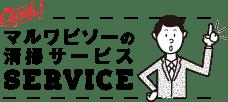 マルワビソーの清掃サービス
